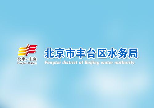 北京市丰台区水务局