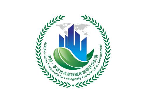 中国-东盟生态城市建设伙伴关系