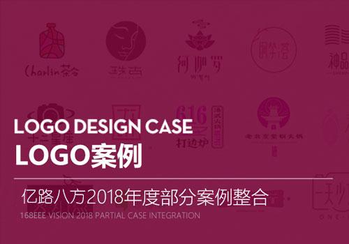 亿路八方2018年部分LOGO设计